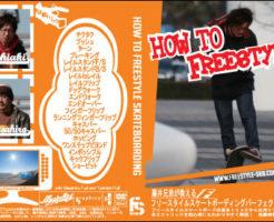 ハウツー フリースタイル スケボー DVD