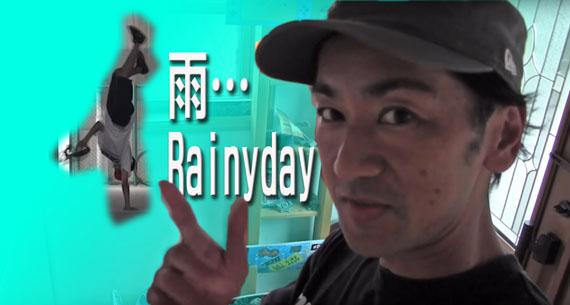 雨の日にスケボー練習