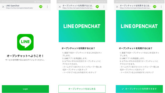 LINEオープンチャットスタートページ