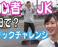 女子高生スケーター