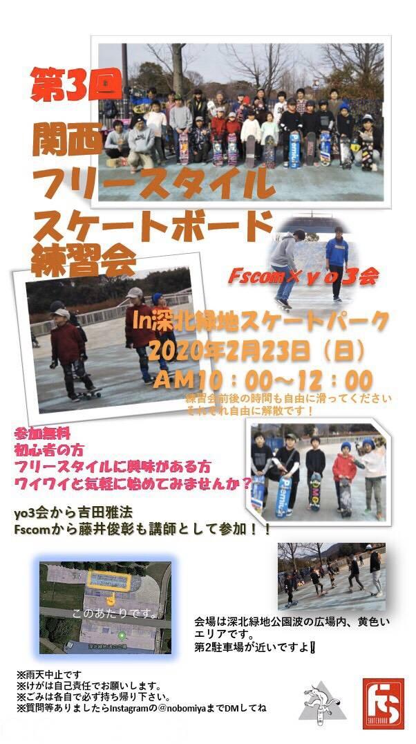 関西フリースタイルスケートボード練習会