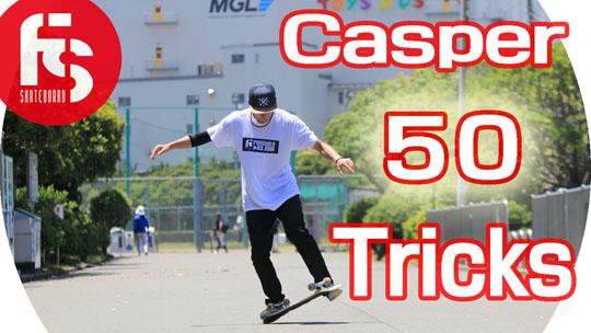 Casper50個トライ スケボートリック