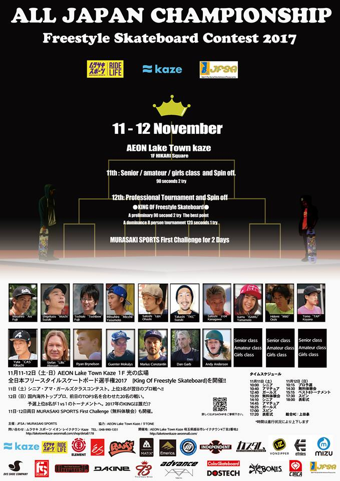 JFSA全日本フリースタイルスケートボードコンテスト