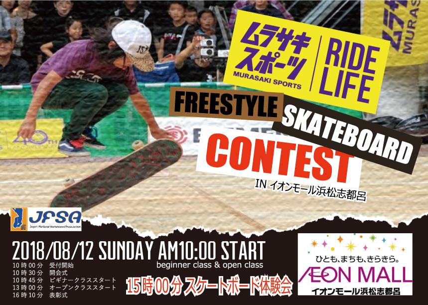 浜松 フリースタイルスケートボードコンテスト