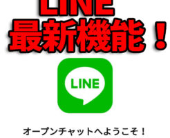 LINEの最新機能オープンチャット開始しました